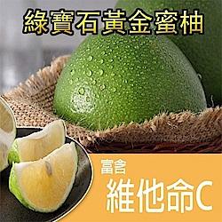 (滿799免運)【天天果園】綠寶石屏東綠蜜柚x3顆(250g/顆)