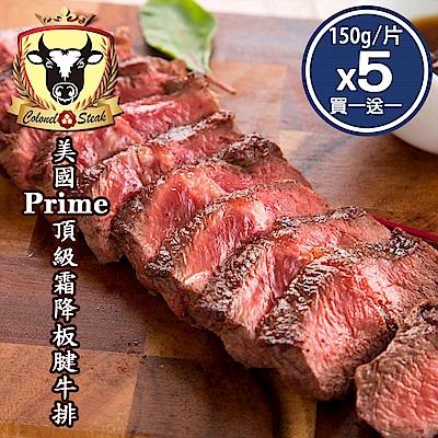 (上校食品)買一送一 美國Prime頂級霜降板腱牛排*5片組 (共10片-約150g/片)