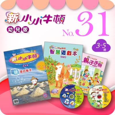 【新小小牛頓031期】幼兒版 (3-5歲適讀)
