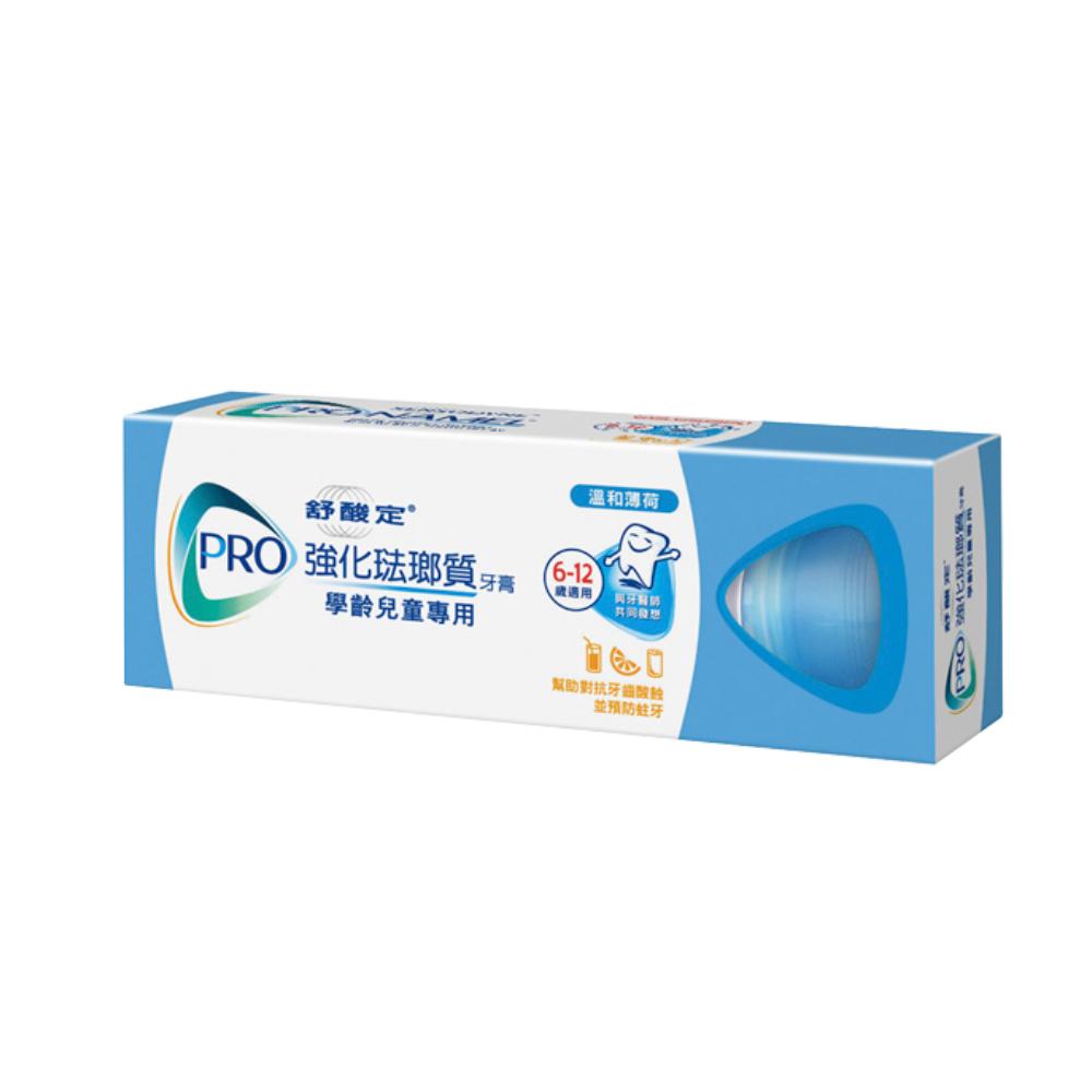 舒酸定 兒童強化琺瑯質牙膏 75g