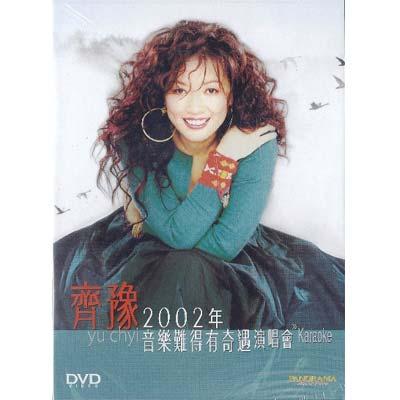 齊豫  2002 年 音樂難得有奇遇演唱會   DVD