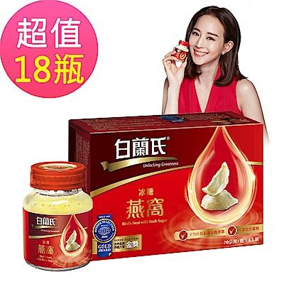 白蘭氏 冰糖燕窩 18瓶(70g)