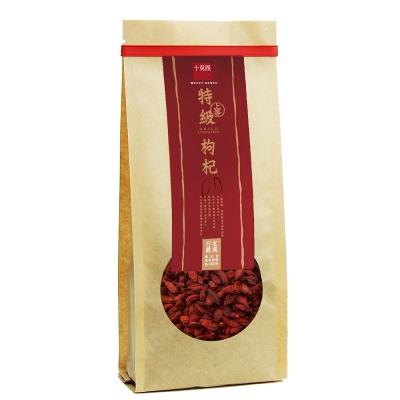 十翼饌 上等特級枸杞(340g)