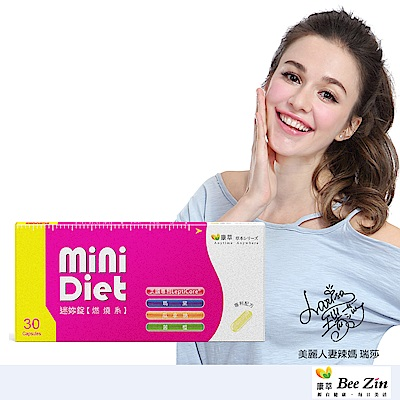 BeeZin康萃 瑞莎代言 Mini Diet 迷你錠 燃燒系x1盒(30顆/盒)