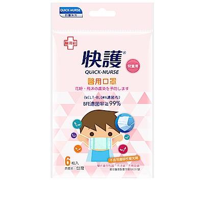 快護醫用口罩 兒童用(6枚入)