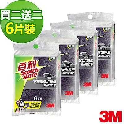 (買二送二) 3M 百利抗菌不鏽鋼頑垢專用菜瓜布6片裝(鋼絨)