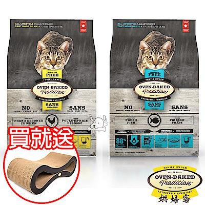 Oven-Backed 烘焙客 無榖全齡貓糧 10lbs X1包【贈造型貓抓板】