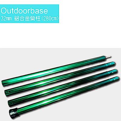 【Outdoorbase】新款 32mm 加厚鋁合金營柱(280cm)_綠