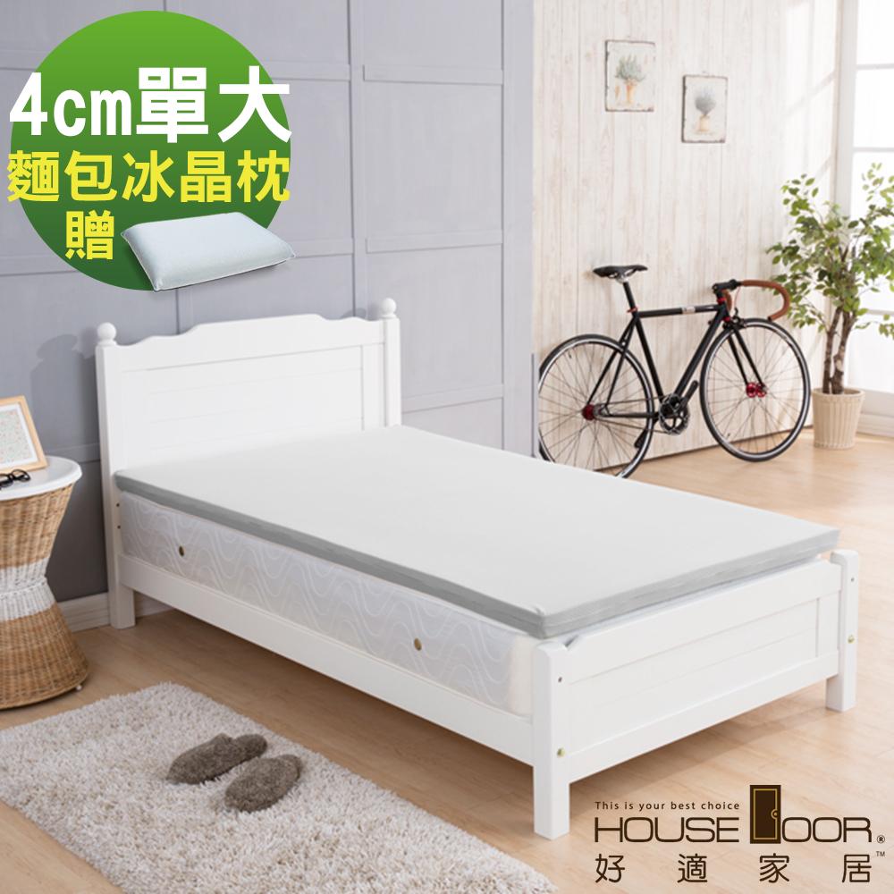 House Door 吸濕排濕布 4cm透氣Q彈乳膠床墊-單大3.5尺 超值涼感組