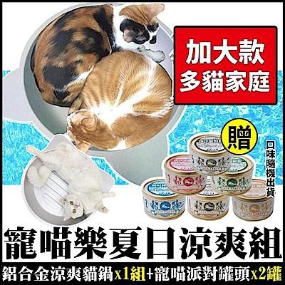 寵喵樂二代 巨貓鍋 加大款【贈寵喵派對主食罐兩入】