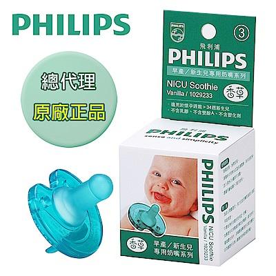 【PHILIPS飛利浦】早產/新生兒安撫奶嘴/香草奶嘴 34週(3號香草味)