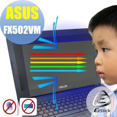 EZstick ASUS FX502 VM 專用 防藍光螢幕貼