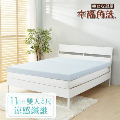 幸福角落 涼感纖維表布11cm厚竹炭記憶床墊 雙人5尺