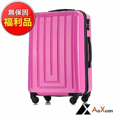 福利品 AoXuan 20吋行李箱 PC耐壓硬殼登機箱 移動迷宮(桃紅色)