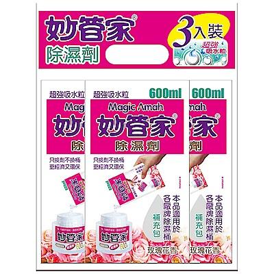 妙管家 除濕劑補充包600ml*3包(玫瑰花香)