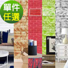 韓國3D立體仿磚壁貼/仿文化石壁貼_任選75折起