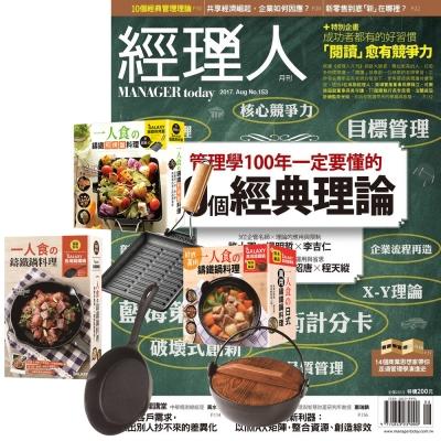 經理人月刊-1年12期-贈-一個人的廚房-全3書
