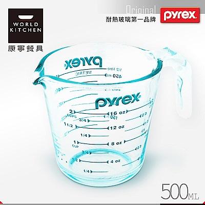 美國康寧 Pyrex 500ml 耐熱玻璃單耳量杯(8H)