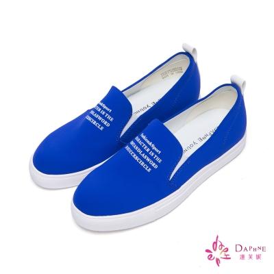 達芙妮DAPHNE 國民好感萊卡布潮流文字懶人鞋-海洋藍