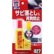 日本SOFT 99 去鏽防鏽油-快 product thumbnail 2