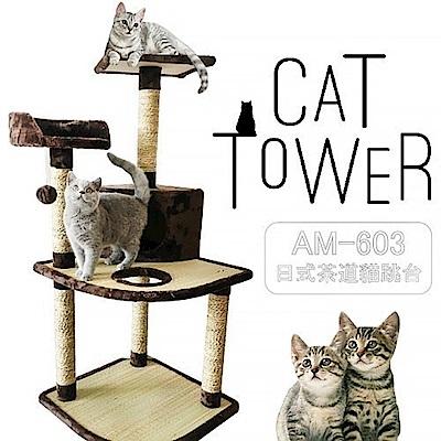 寵喵樂《日式茶道貓跳台》AM036