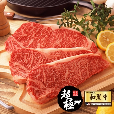 【超極】美國和黑牛PRIME級翼板牛排9片(150g/片)