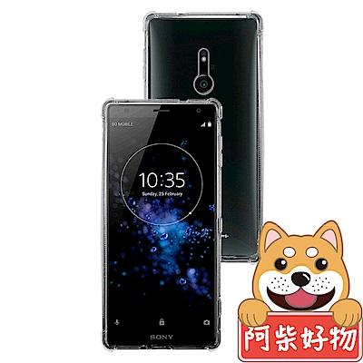 阿柴好物 Sony Xperia XZ2 強化防摔抗震空壓手機殼