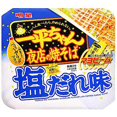 明星食品 一平夜店炒麵-鹽味(132g)