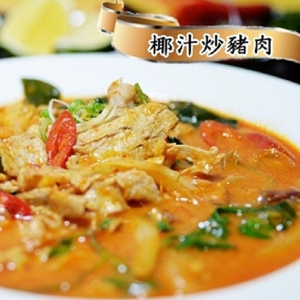 泰凱食堂 椰汁炒豬肉(260g/包)