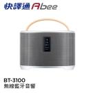 Abee BT-3100無線藍牙音響