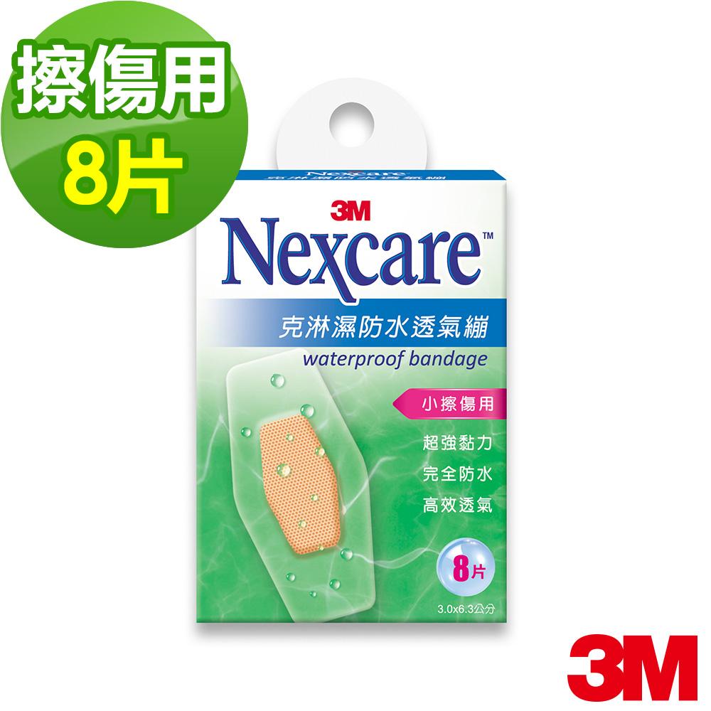 3M OK繃 - Nexcare 克淋濕防水透氣繃 8片包