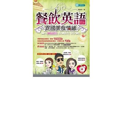 餐飲英語:異國美食情緣(附MP3)