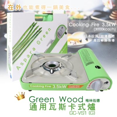 Green Wood格林伍德-通用瓦斯卡式爐GC-VS1(G) 草綠