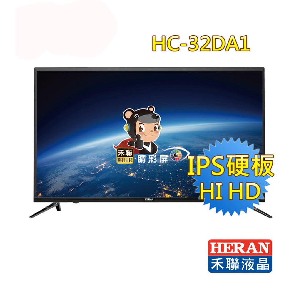 HERAN禾聯 32吋 IPS LED液晶顯示器+視訊盒(HC-32DA1)