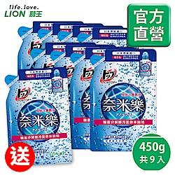 獅王奈米樂 超濃縮洗衣精8件組