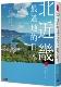 北近畿-最道地的日本-跨出京阪神-深遊關西北部祕境絕景-美食溫泉