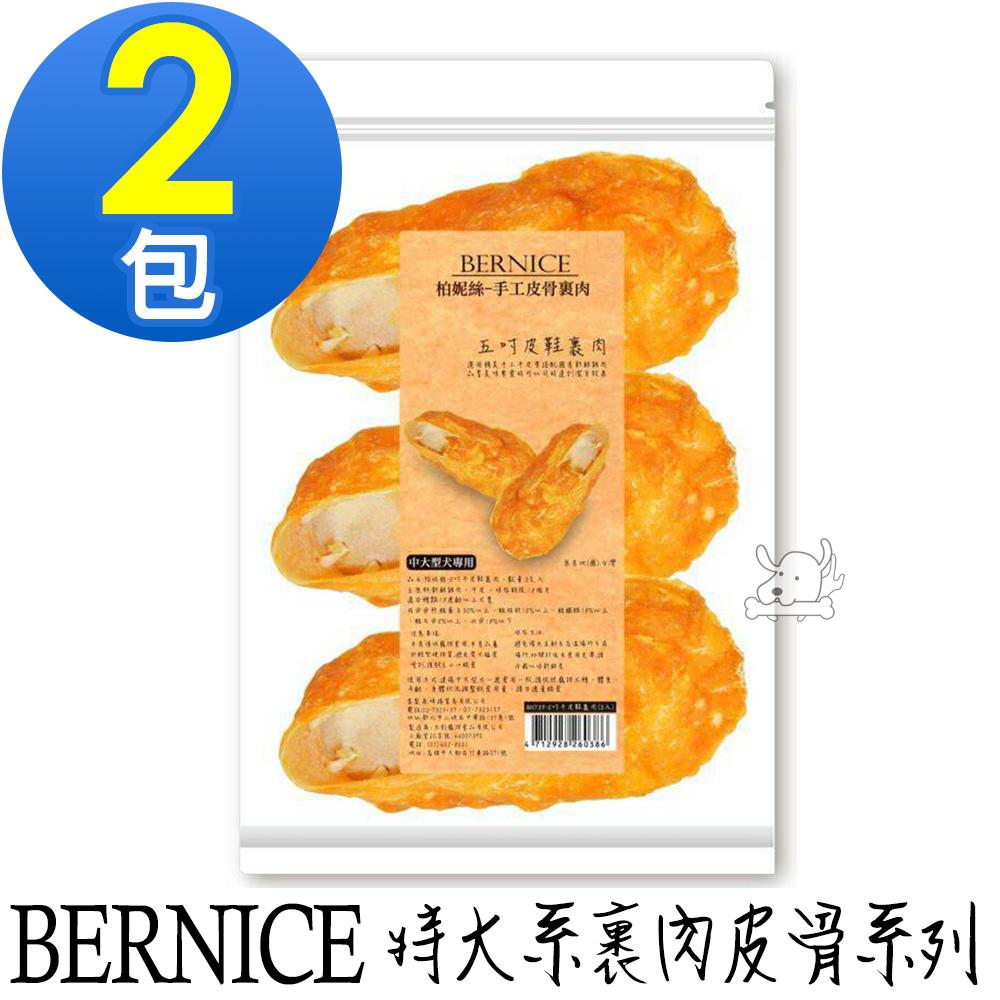 Bernice 柏妮絲 特大系皮骨裹肉 犬用零食 X 2包