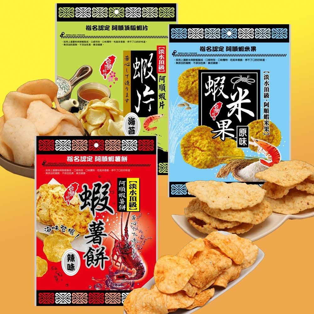 阿順蝦薯餅 蝦米果 蝦片 - 超級綜合組 各口味2包 (總共18包)
