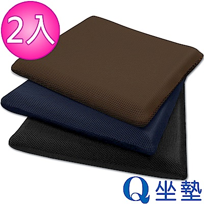 源之氣 竹炭模塑記憶Q坐墊(三色可選 2入)