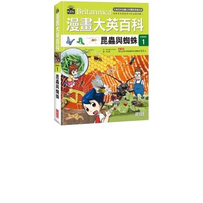 漫畫大英百科【生物地科 1 】:昆蟲與蜘蛛
