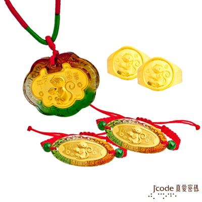 J'code真愛密碼 平安富貴猴五件式黃金彌月禮盒-0.5錢