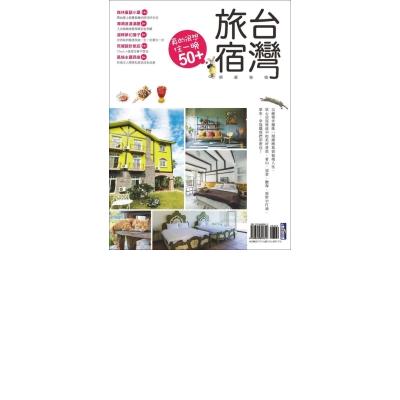 台灣旅宿療癒秘境:真的很想住一晚 50 +