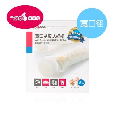 六甲村 寬口拋棄式奶瓶(250mlx5入)