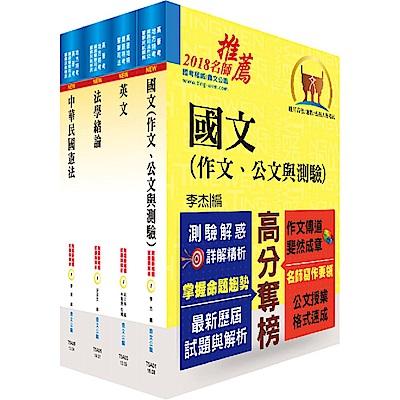 司法人員三、四等共同科目套書(贈題庫網帳號、雲端課程)