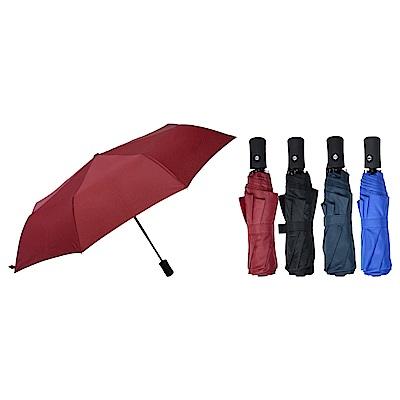 U04 自動 折疊 雨傘 4色可選 自動傘 三折傘 摺疊傘