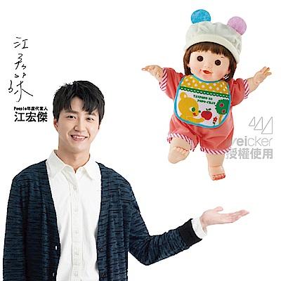 POPO-CHAN娃娃-新POPO-CHAN粉墨登場組合(2Y+)