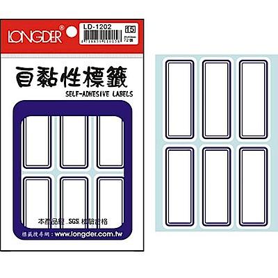 龍德 LD-1202 藍框 自粘標籤 72P  (20包/盒)