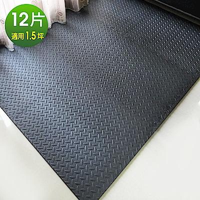 Abuns 工業風鐵板紋62CM黑色大巧拼地墊-附收邊條(12片裝-適用1.5坪)