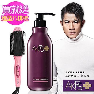 AKFS PLUS添葹蔓 滋養柔順洗髮露 送 羅崴詩 八排式電熱造型梳