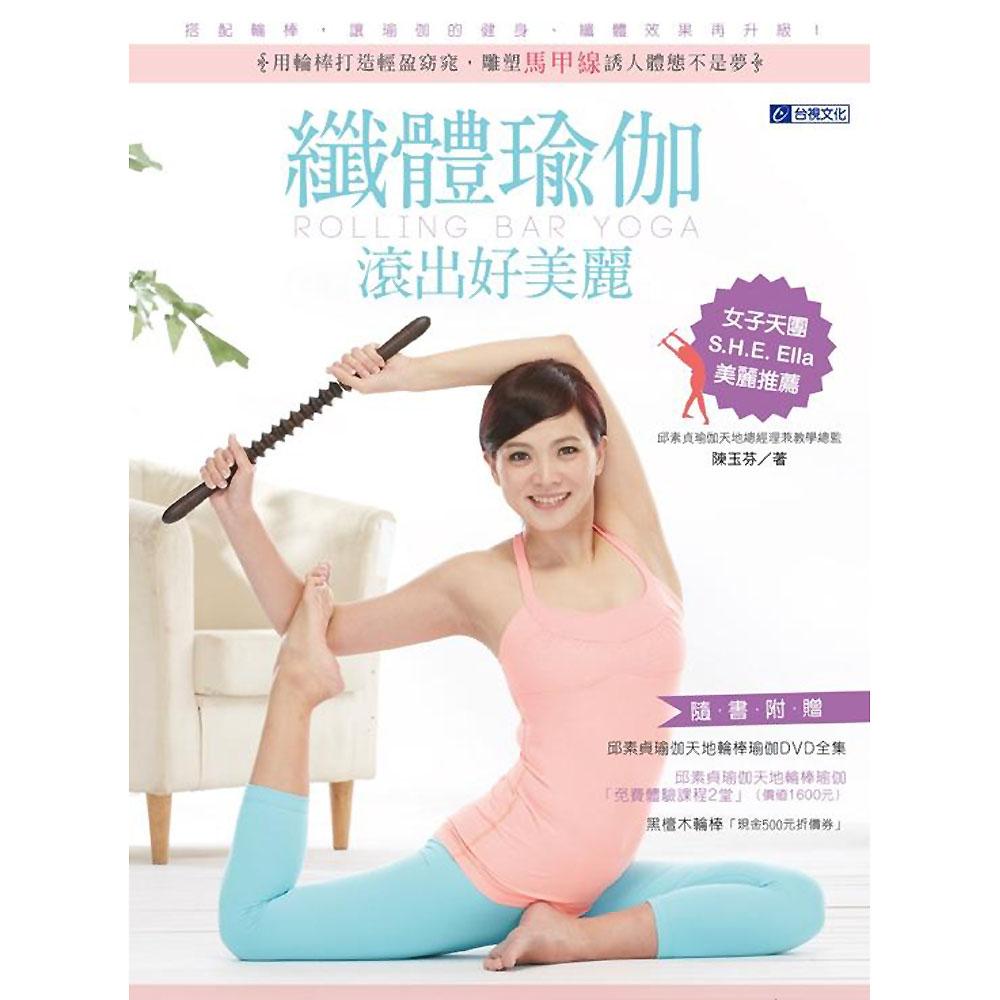 纖體瑜伽,滾出好美麗:用輪棒打造輕盈窈窕,雕塑馬甲線誘人體態不是夢(附示範光碟)